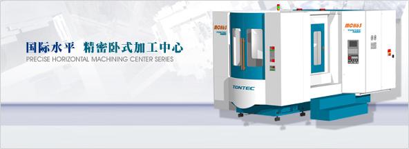 南通机床(纵横国际 TONMAC) – 南通科技公司标志TONTEC