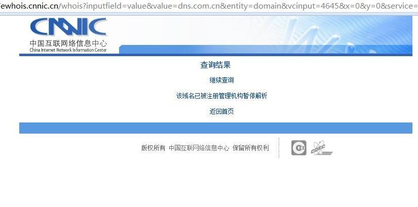 DNS.com.cn 该域名已被注册管理机构暂停解析