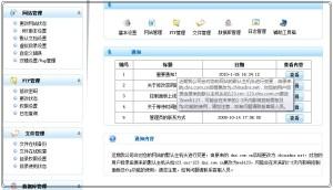 dns-com-cn-notice.jpg