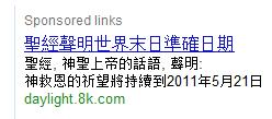 春节遗事: 2012 千禧年 与 佛教无关