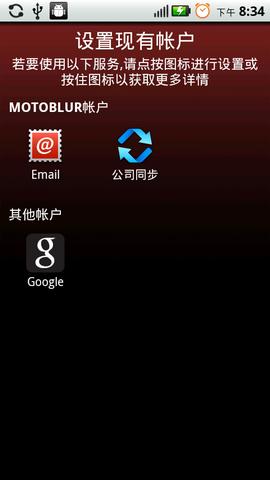 如何在Android系统中使用QQ邮箱Exchange移动终端同步服务?